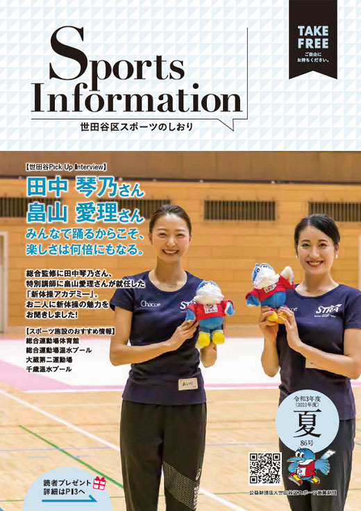 世田谷区スポーツのしおり 2021年 夏号 (86号)