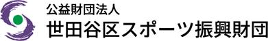 世田谷区スポーツ振興財団