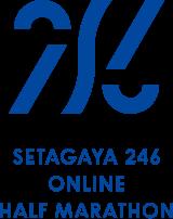 世田谷246オンラインハーフマラソン