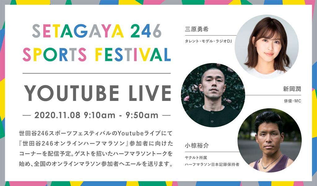 SETAGAYA 246 SPORTS FESTIVAL YOUTUBE LIVE