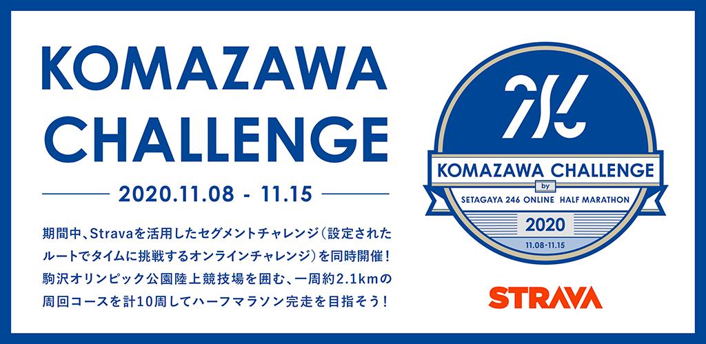 KOMAZAWA CHALLENGE