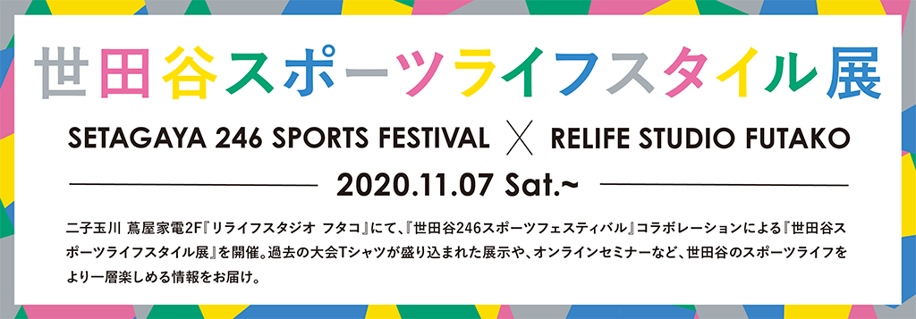 世田谷スポーツライフスタイル展