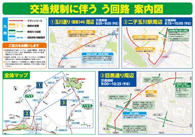 交通規制に伴う う回路 案内図