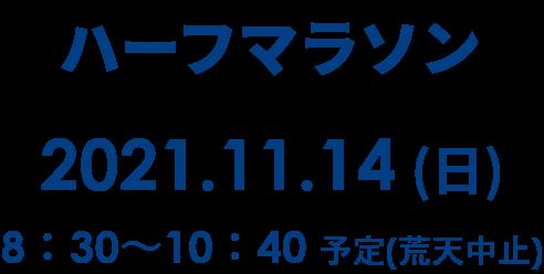 ハーフマラソン 2021.11.14 8:30~10:40
