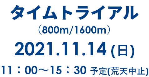 タイムトライアル 2021.11.14 11:00~15:30