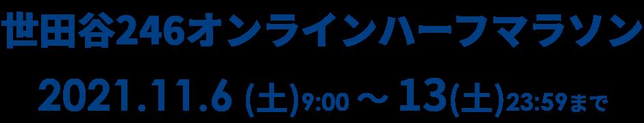 世田谷246オンラインハーフマラソン 2021.11.6 9:00 ~ 2021.11.13 23:59まで