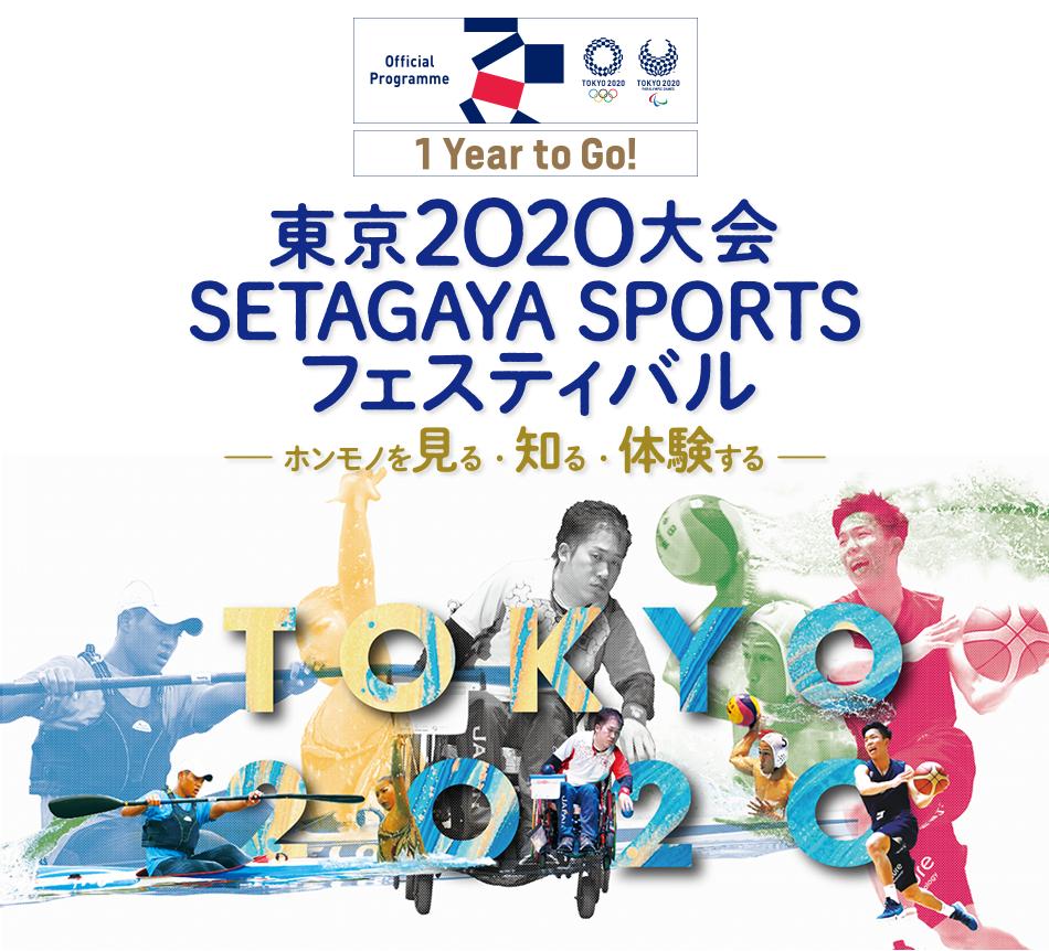 東京2020大会 SETAGAYA SPORTS フェスティバル